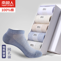 Antarctic socks male Summer Boat socks mens cotton deodorant sweat socks shallow mouth invisible socks thin summer tide