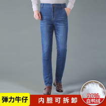 2019 denim down pants men wear blue removable middle-aged young high-waisted outdoor feet slim cotton pants