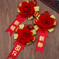 Wedding supplies wedding Chinese corsage bride and groom father mother welcome wedding brother sister group corsage