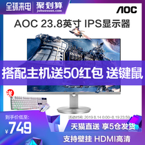 AOC I2490 23 8-inch desktop computer monitor HD IPS love eye screen 24 LCD monitor