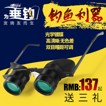 New BIJIA10x34 10x glasses type fishing binoculars watch the game to see the fish drift 66g ultra-light night vision
