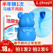 Toilet toilet deodorant deodorant household fragrance toilet treasure Liquid Blue Bubble cleaner toilet artifact