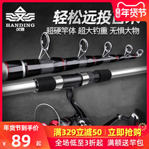 Hand dinghai sea pole pole throwing pole set full cast pole super hard long section sea fishing rod carbon throw pole sets wild throw