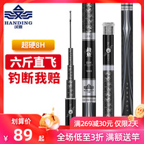 Han Ding black pit fishing rod ultra-light hard 19 Taiwan fishing rod 8H Black Rod Rod carp Rod Luo Fei green sturgeon fish Rod
