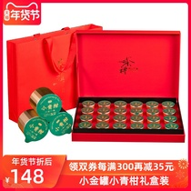 Xiaojin canned small green orange PU'er tea authentic Xinhui old Orange PU cooked tea high-grade tea gift box gift