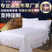 Hotel hotel bed sheets single piece cotton beauty pure white cotton encryption satin hospital bed Li custom approved