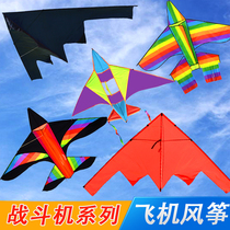Weifang kite fighter kite stealth aircraft kite Red Black aircraft package flying air dancer
