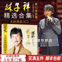 Lin Zixiang CD album Album authentique lossless record car CD CD disque classique Song men when self-improvement