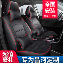 Changhe Q7Q35A6M50M70Q25 Big Dipper dedicated all-inclusive car seat cover four seasons universal cushion seat cover