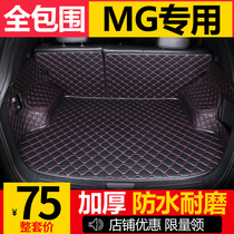 Dedicated SAIC MG zs trunk mat surrounded by MG3 MG6 sharp tail mat car decoration modification