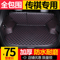 GAC Chuanqi GS4 GS3 GS5 GS7 GS8 GA6 special car trunk pad surrounded by the trunk pad