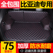 BYD Song DM yuan Tang S6 L3 new f3byds7 dedicated car trunk pad full encircled tail pad