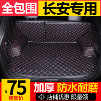 Changan Yi moving cs35cs55cs75 yuexiang OU Shang OU Nuo special car trunk mat full surround tail mat