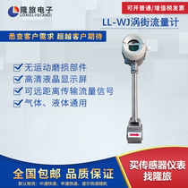 Ll-WJ vortex flowmeter steam flowmeter liquid water gas flow sensor