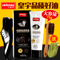 Huang Yu leather maintenance oil colorless leather shoe oil black unisex Brown care home solid shoe artifact