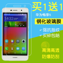 Huawei enjoys 5 tempered film TIT-AL00 protection sticker Mo TLT-CL10 phone t1t-TL00 want to hang CLoo