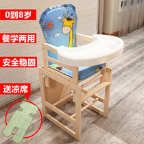 Baby dining chair solid wood paintless multi-purpose baby eating seat combined portable childrens table adjustable file