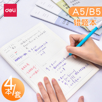 Force wrong students this book B5 notebook stationery Elementary Junior High School Mathematics finishing thickening large A5 correction of the master wrong notebook error correction of the 4