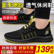 Tishang DISHANG (F68)fashion breathable casual sneakers 2 pairs of 139 first Viet trade