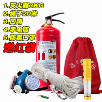 Family fire four-piece safety equipment emergency escape fire emergency package home rental room fire extinguisher