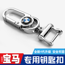 BMW keychain for the new 5 Series 525li1 Series 3 Series x1x3x4x5x6 mens Blade car key chain ring