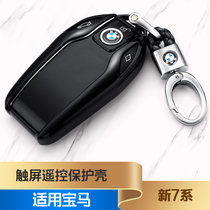BMW 7 Series key case 730li740li750 car 530le 6 Series GT new X3 LCD screen key case buckle