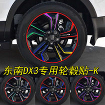 Dedicated to the Southeast DX3 modified decorative special wheel stickers reflective car stickers tire rim personalized cover scratch paper