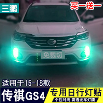 Dedicated to 15-18 Chuanqi GS4 day light film gs4 fog lamp color personalized modified decorative lamp film