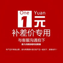 One yuan link make up the difference replenishment or courier charges do not secretly photographed