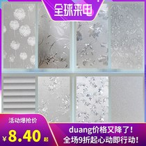 Electrostatic glass stickers bathroom window film Anti-light bathroom window paper opaque home cellophane