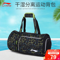 Li Ning swimming bag waterproof dry and wet separation beach bag men and women swimming bag fitness sports swimming equipment storage bag
