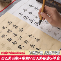 Tang poetry song CI OU Kai brush copybook beginner Kai Kai entry calligraphy tracing adult copy paper suit line regular script express primary and secondary school children practice word men and women copy copybook