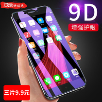 Millet mix2 tempered film full-screen max2 full coverage Mix2s anti-blue original mobile phone without white edge glass edging ceramic exclusive version of the eye protection screen protector explosion-proof just send film shell 1