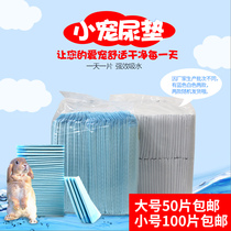 Wei bi pet absorbent deodorant pad diapers diapers small pet supplies rabbit Chinchu special litter