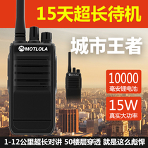 Motorola walkie talkie high-power civilian school site KTV hotel outdoor self-driving tourist with 50 km