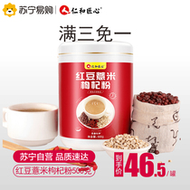 Benevolence and ingenuity red bean barley flour 500g barley meal meal porridge whole grains instant rice flour lady