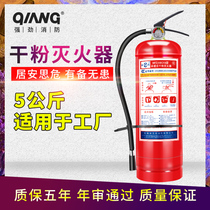 Yulong fire extinguisher 5kg dry powder fire extinguisher household warehouse plant home Dry Powder Fire Extinguisher 5 kg