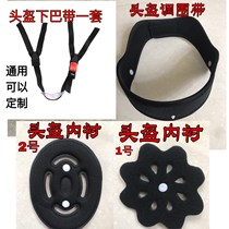 Motorcycle helmet liner accessories removable sponge universal head circumference adjustment chin buckle on the helmet