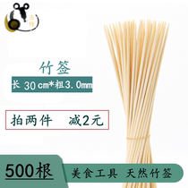 Barbecue bamboo sticks disposable 30cm string string fragrant lamb shish kebab spicy burning string sign tools household bamboo accessories