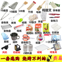 Barbecue tools full set of accessories set barbecue utensils home barbecue stove picnic outdoor barbecue with a combination of portable