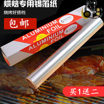 Barbecue baking special tin foil baking thick thin section of the barbecue aluminum foil 30cm oven tin foil