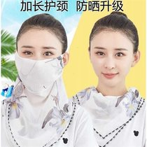 Summer sunscreen masks womens neck thin section breathable mask full face shading summer UV Mask Face yarn