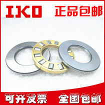 Imported Iko plane thrust roller needle bearing AZ254211 AZK25425 WS2542 GS2542