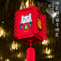 New Years Day Spring Festival layout decoration supplies pendant Big red fu non-woven fabric palace lights small lantern Pendant