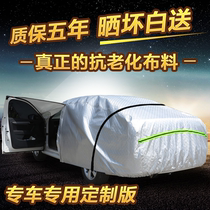 Special car clothing sunscreen rain insulation new protective dust sunshade cover cover car cover protective jacket