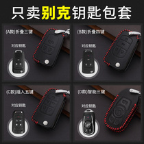 Buick new LaCrosse GL8 regal glory grand GT Caye Granville angkway angkora leather car key case