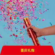 Point Mei Fang wedding supplies hand-held gift gun ribbon flower tube opening ceremony concierge Peanut Day party salute