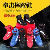 Wei Rui boxing shoes men low to help Sanda shoes high to help combat training shoes wrestling shoes wrestling boots boots boxing shoes female