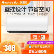Gree heater electric radiator wall-mounted bathroom heater waterproof energy-saving energy-saving heating dual-use