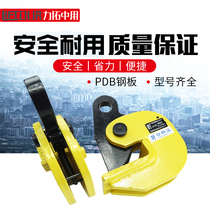 PDB steel plate lifting clamp steel plate hook horizontal hanging plate clamp hanging clamp plate clamp 1 ton 2T 3T 5T 10T